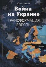 Война на Украине. Трансформация Европы