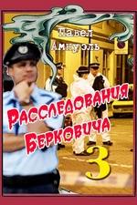 Расследования Берковича 3 (сборник)