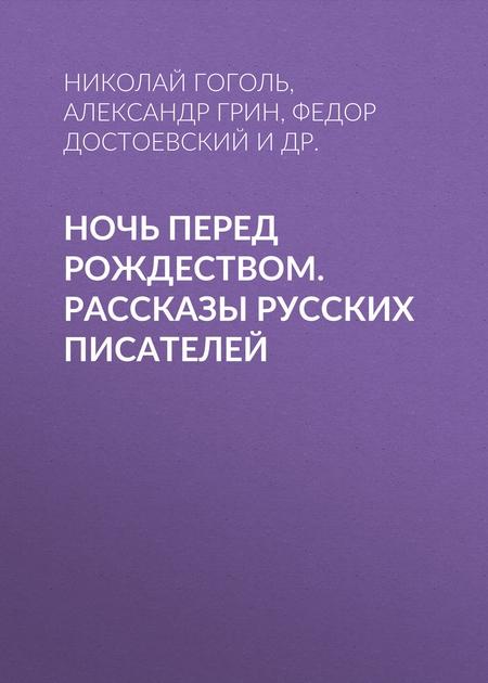 Ночь перед Рождеством. Рассказы русских писателей
