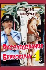 Расследования Берковича 4 (сборник)