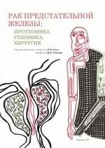 Рак предстательной железы. Протеомика. Геномика. Хирургия
