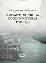 Литературная критика русского зарубежья (1920-1970)
