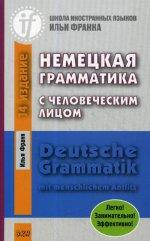 Немецкая грамматика с человеческим лицом.14-е изд