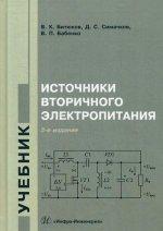 Источники вторичного электропитания: Учебник. 3-е изд., перераб. и доп