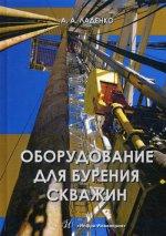 Оборудование для бурения скважин: Учебное пособие