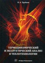 Термодинамический и эксергетический анализ в теплотехнологии: монография