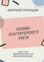 Основы бухгалтерского учета. ФГОС 2018