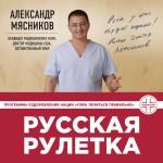 Русская рулетка. Как выжить в борьбе за собственное здоровье