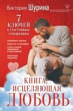 Книга, исцеляющая любовь. 7ключей к счастливым отношениям