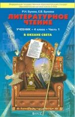 Литературное чтение 4кл в 2-х ч [Книга д/чт.] ч.2
