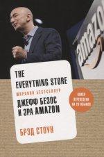 The Everything Store. Джефф Безос и эра Amazon (нов.оф.)