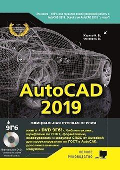 AutoCAD 2019. Полное руководство