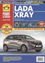 ВАЗ Lada XRAY c 2015г. цв