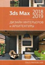 3ds Max 2018 и 2019.Дизайн интерьеров и архитектур