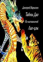 Тайны Дао. Изнаставлений Лао-цзы