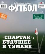 Советский Спорт. Футбол 44-2018 ( Редакция журнала Советский Спорт. Футбол  )