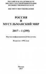 Россия и мусульманский мир № 1 / 2017