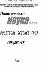 Политическая наука. 2016. Спецвыпуск