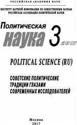 Политическая наука №3 / 2017. Советские политические традиции глазами современных исследователей