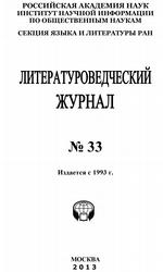 Литературоведческий журнал № 33