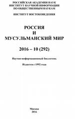 Россия и мусульманский мир № 10 / 2016
