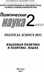 Политическая наука №2 / 2017. Языковая политика и политика языка
