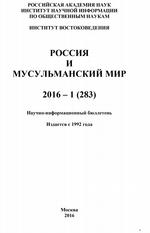Россия и мусульманский мир № 1 / 2016