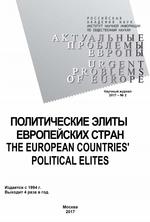 Актуальные проблемы Европы №2 / 2017