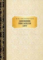 Дневник Писателя 1877. Достоевский Ф.М