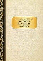 Дневник Писателя 1880–188