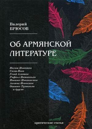 Об армянской литературе