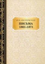 Письма 1861–1871