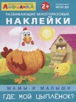 (Накл) Айфолика. Развивающие многоразовые наклейки. Мамы и малыши. Где мой цыпленок? (8273)