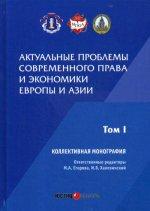 Актуальные проблемы современного права и экономики Европы и Азии: коллективная монография: Т.1