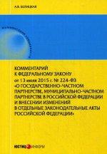 Комментарий к ФЗ «О государственно-частном партнерстве, муниципально-частном партнерстве в РФ и внесении изменений в отдельные законодательные акты РФ