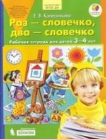 Раз - словечко, два - словечко. Рабочая тетрадь для детей 3-4 лет. ФГОС