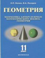 Геометрия 11кл (баз. и углуб. уровни)