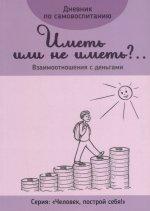 Дневник по самовоспитанию: Иметь или не иметь? Взаимоотношения с деньгами