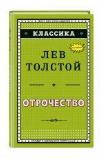 Отрочество (ил. А. Воробьёва)