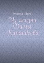 Из жизни Димы Карандеева