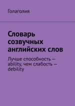 Словарь созвучных английскихслов. Лучше способность– ability, чем слабость– debility
