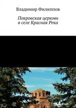 Покровская церковь вселе Красная Река