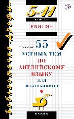 55 устных тем по английскому яз. 5-11кл