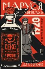 Маруся отравилась. Секс и смерть в 1920-е. Антология