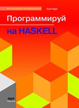 Программируй на Haskell