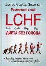 Революция в еде!LCHF.Диета без голода, 2-е, испр
