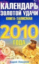 Календарь золотой удачи. Книга-талисман до 2010 года