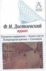 """Ф. М. Достоевский. """"Идиот"""". Основное содержание. Анализ текста. Литературная критика. Сочинения"""