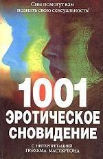 1001  эротическое сновидение. Сны помогут вам познать свою сексуальность