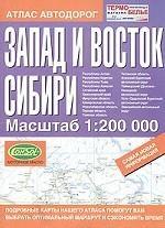 Атлас автодорог: Запад и Восток Сибири